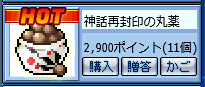 MapleStory_2013-08-19_18-42-25.png