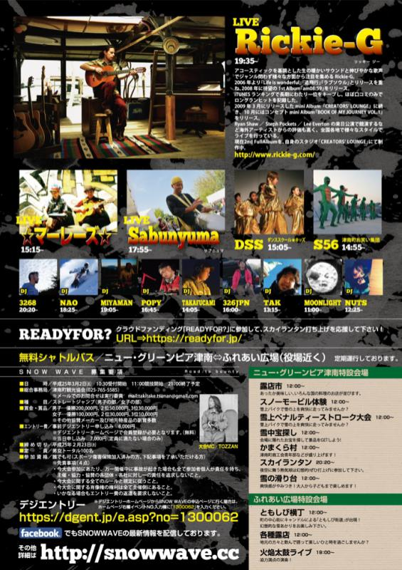 flyer_ura_small(変換後)