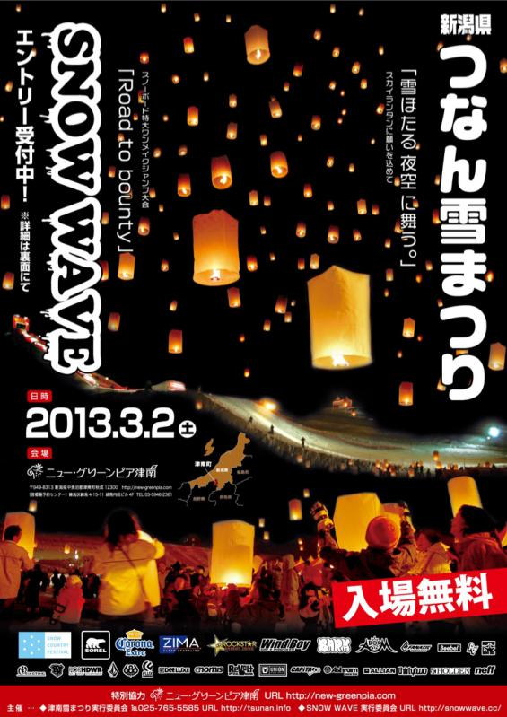 flyer_omote_small(変換後)