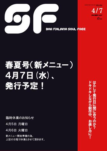 10春夏号告知(休業案内)