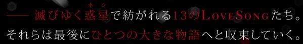 2nd_lovesong-3.jpg