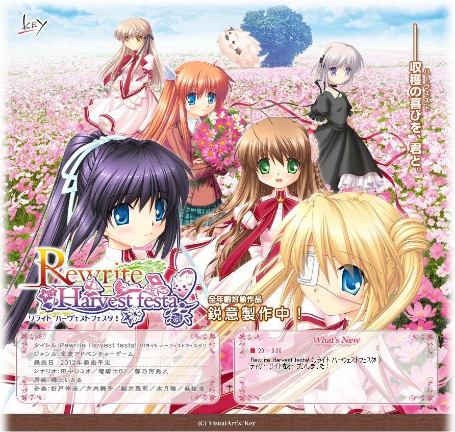 Rewrite Harvest festa! ティザーサイト
