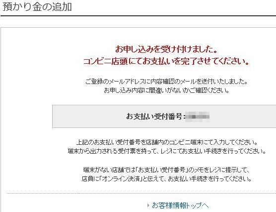 dmm-kanryou2.jpg