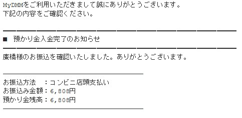 dmm-mail3.jpg