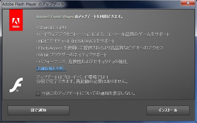 flashplayer-64.jpg