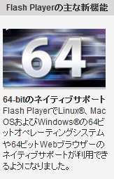 flashplayer-64_2.jpg