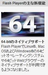 flashplayer-64_2.jpg