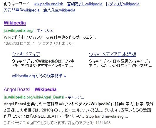 google-wikipedia.jpg