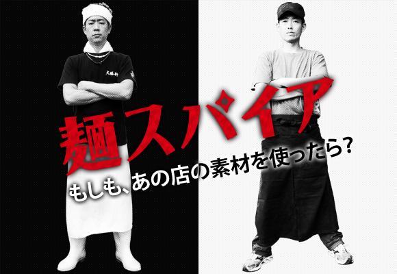 麺スパイア