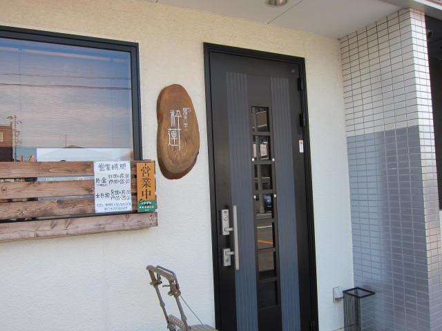 麺'S食堂 粋蓮 グリーンカレー