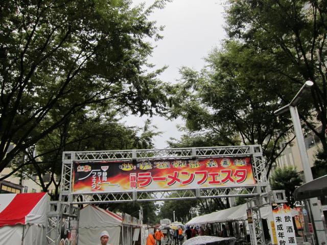 静岡ラーメンフェスタ