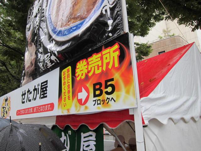 \静岡ラーメンフェスタ2012