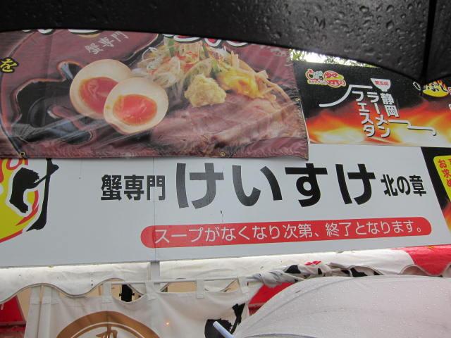 静岡ラーメンフェスタ2012