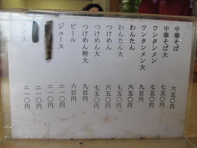 \浪花支店