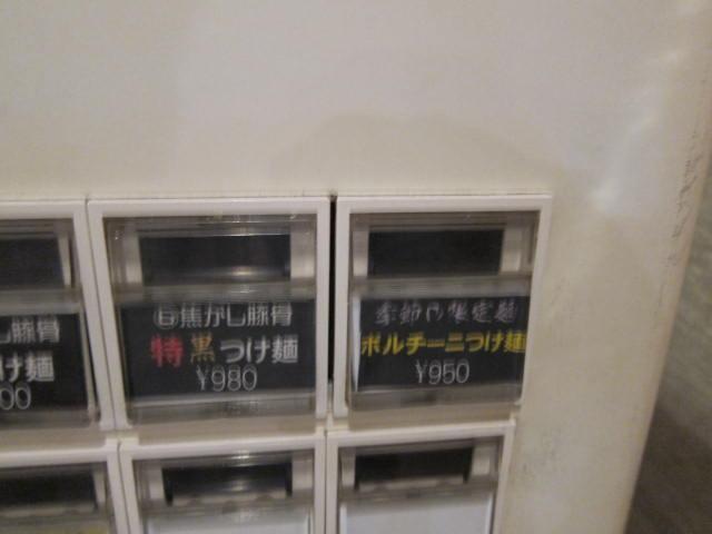 麺匠権坐 藤枝 ポルチーニ