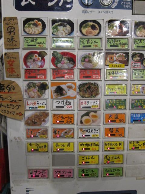 琉球新麺通堂