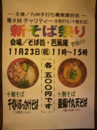 第9回新蕎麦祭り
