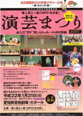 chirashi-engeimatsuri201001-640.jpg