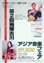 chirashi-hida0803-150.jpg