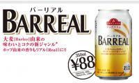 barreal