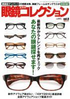 眼鏡コレクション