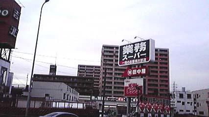業務スーパー 田中屋