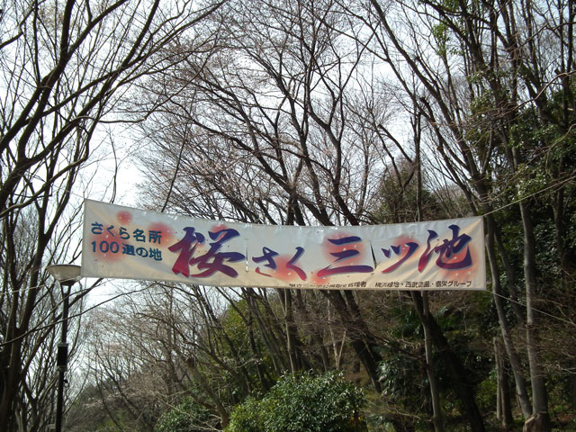 三ッ池公園の入口に掲げられた幕