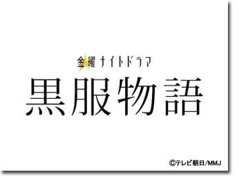 kurofuku_.jpg