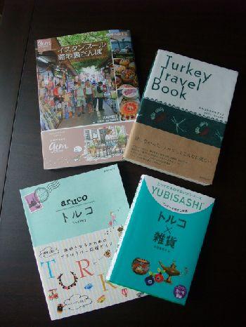 トルコの本