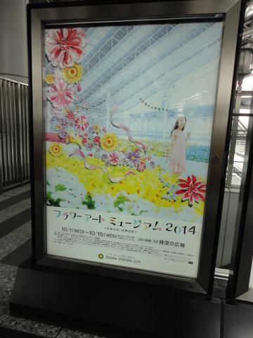 JR大阪駅フラワーアートミュージアム①