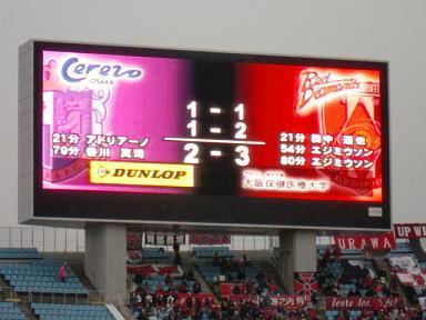 C大阪VS浦和レッズ スコアボード