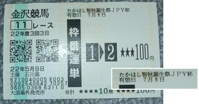 taka100509
