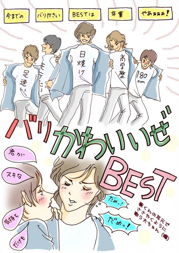 福岡魂BEST1