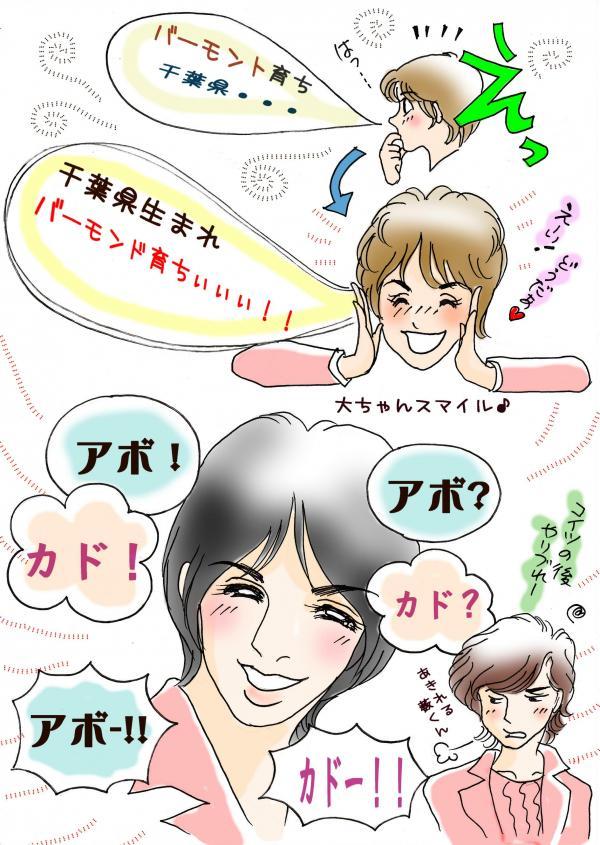福岡魂カモナ2