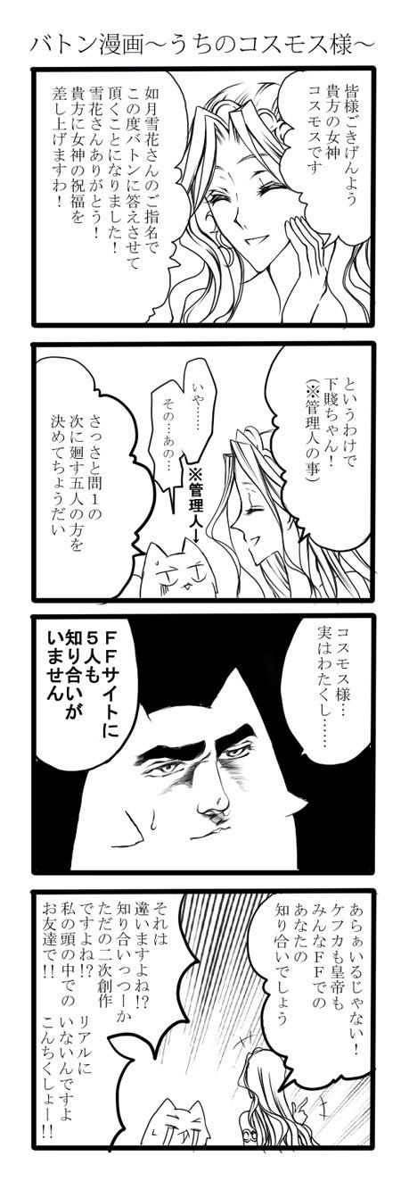 バトン例題01
