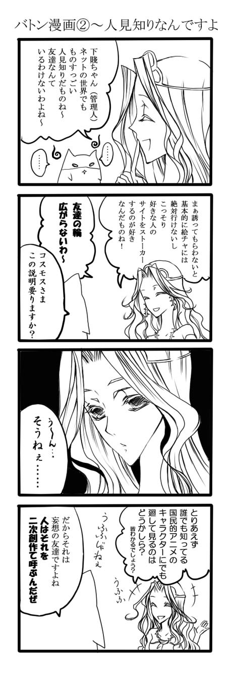 バトンお題02