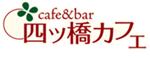 四ツ橋カフェロゴ20130114