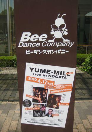yume-mill2