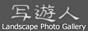 写遊人 Landscape Photo Gallery