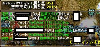 RedStone 11.08.15[06]