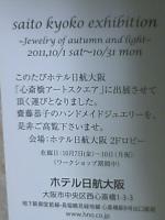 saito kyoko exhibition2