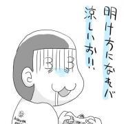 (06_07-27) 涼しいお!
