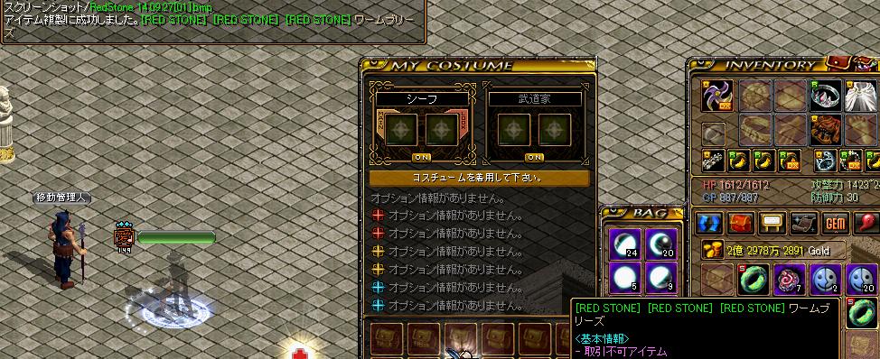 0927_シフ鏡成功