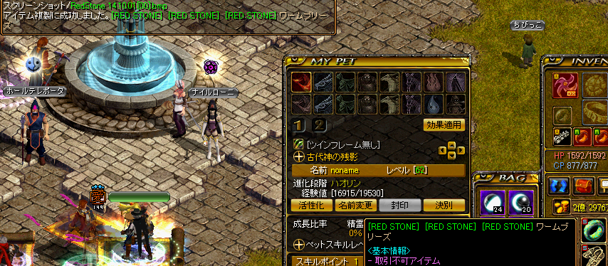 1001_シフ鏡成功