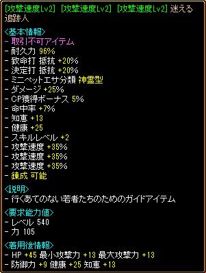 1015_マヨツイ成功