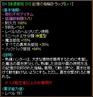 1122_トラップ指4