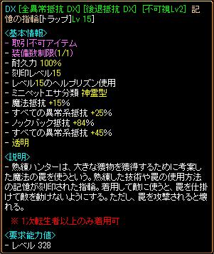1122_トラップ指13