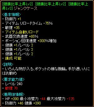 112401_T健康ジャンク