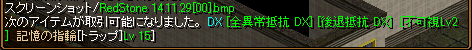 112902_3OPトラップ指_解除