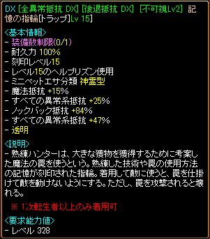 1204_3OPトラップ指